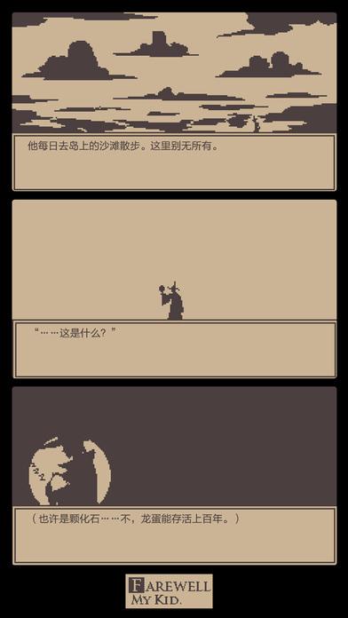 Farewell My Kid - 橙光游戏 screenshot 2