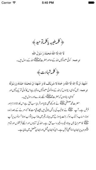 Aasan Namaz-Namaz ka Tariqa in Urdu