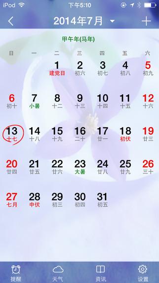 万年历黄历 Chinese calendar 蓝鹤信息
