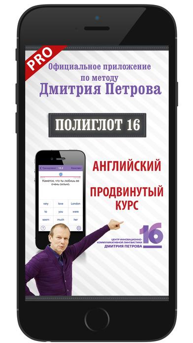 Полиглот 16 Дмитрия Петрова - Продвинутый курс. Английский язык. Screenshots