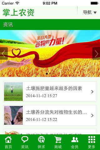 掌上农资 screenshot 4