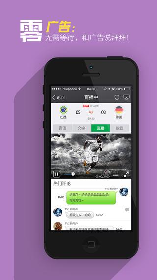 爱看体育吧 運動 App-愛順發玩APP
