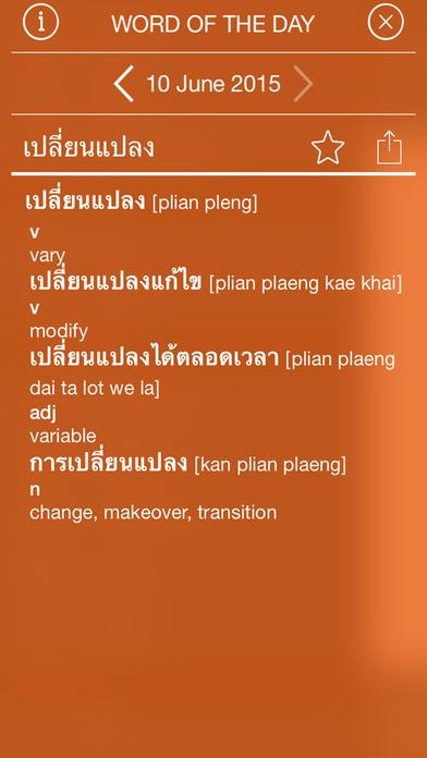 Collins Gem Thai Dictionary iPhone Screenshot 4