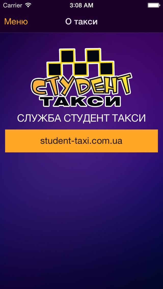 Студент Такси Скриншоты4