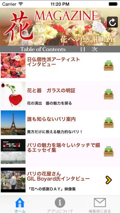 Flower Magazine iPhone Screenshot 2