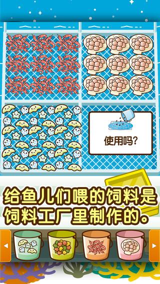水族馆~快乐的养鱼游戏~