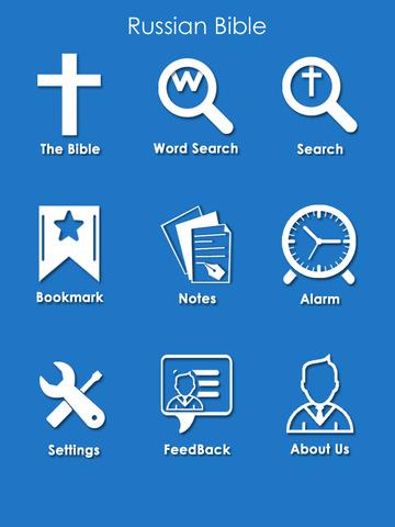 Russian Bible for iPad