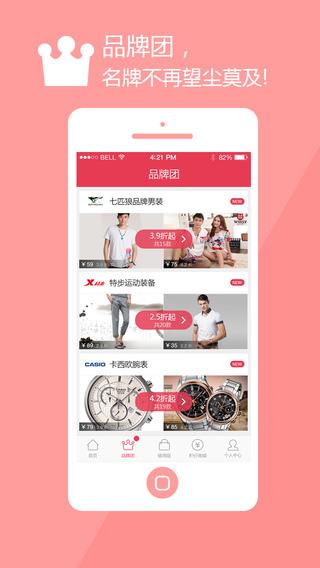 玩生活App|折800-淘宝天猫独家打折免費|APP試玩