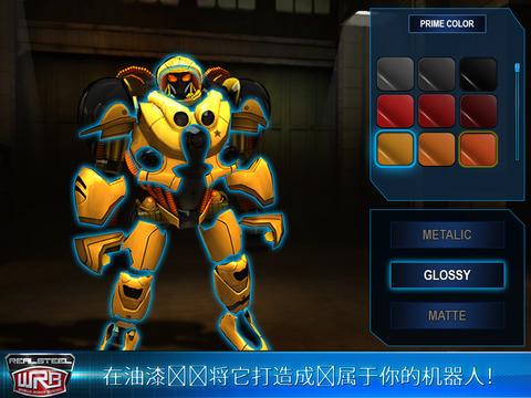玩免費遊戲APP|下載Real Steel World Robot Boxing app不用錢|硬是要APP