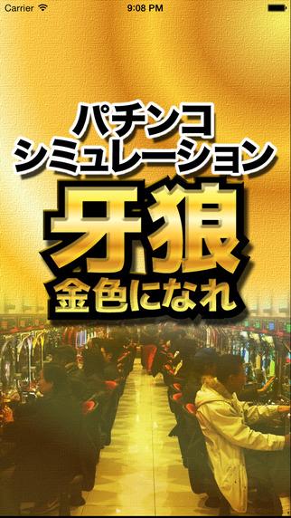 CR牙狼-金色になれ-シミュレーター 遊戲 App-愛順發玩APP