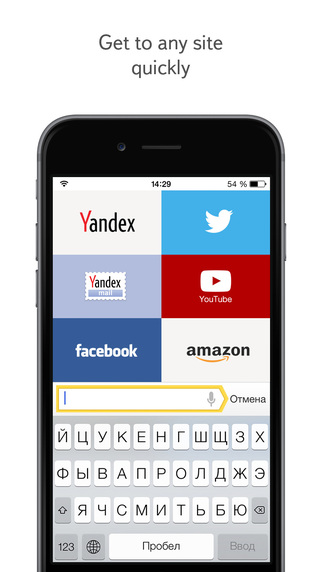 Yandex.Browser for iPhone – fast mobile web browser with voice search