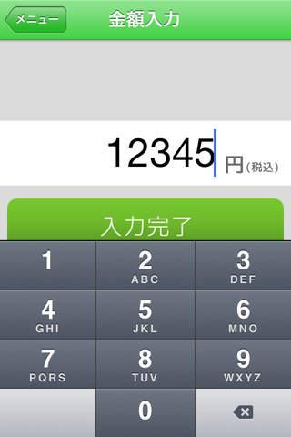 Webikeバイクショップペイメント screenshot 3