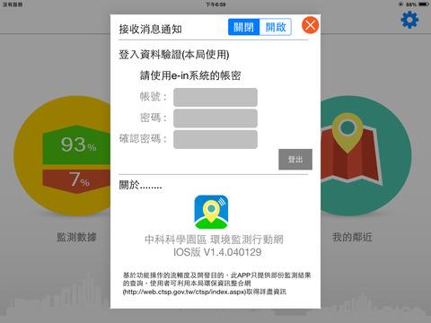 Spy Phone App | Mobile Tracker