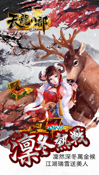Efun-天龍八部3D-月滿乾坤