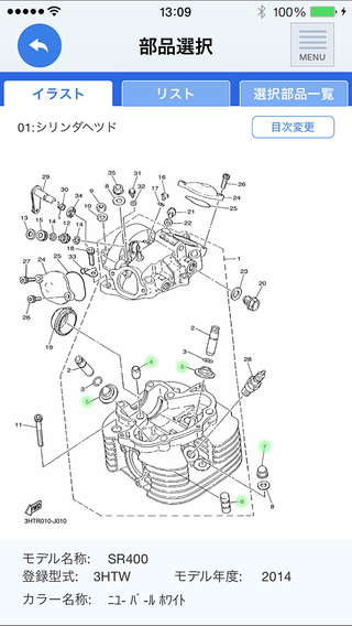 玩書籍App|YAMAHA Parts Catalogue免費|APP試玩