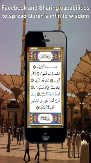 Quran Touch Tajweed with Tafseer and Audio القران الكريم تجويد