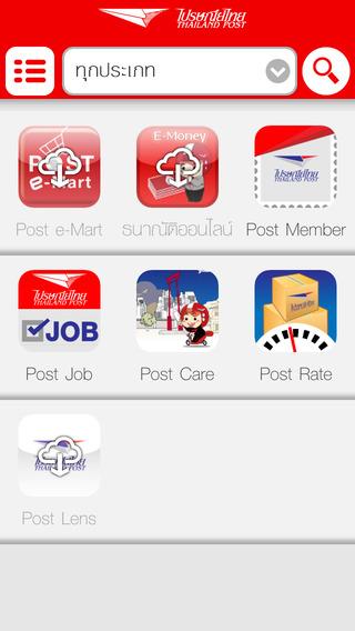 Post Portal - ระบบหน้าจอหลัก