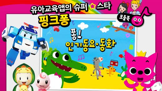 핑크퐁 인기동요∙동화 - 보들북