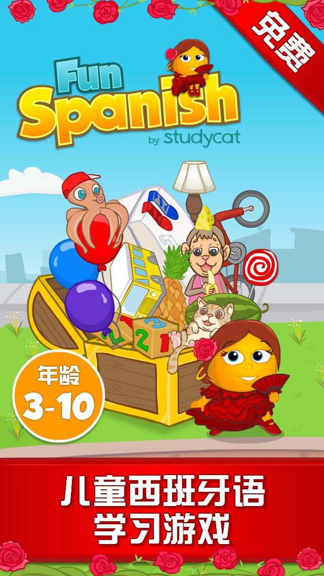儿童学语言游戏. 3-10岁儿童