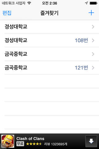부산 버스 (Busan Bus) screenshot 1