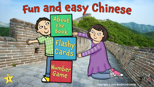 Fun and Easy Chinese - Mandarin Chinese for kids