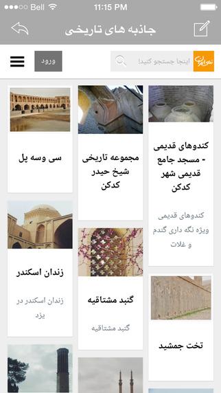 Iran View
