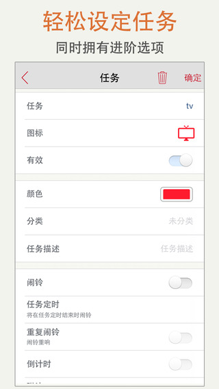 生產應用必備免費app推薦|ATracker - 每日时间管理免费版線上免付費app下載|3C達人阿輝的APP