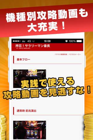 パチスロプレイ生放送が見れるコレミントTV -無料版 screenshot 3