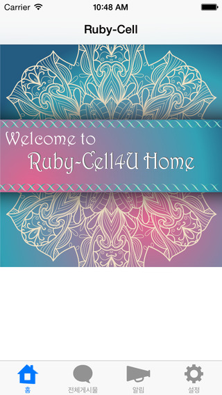 Ruby-Cell