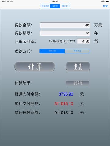 【免費財經App】房贷计算器专业版-APP點子