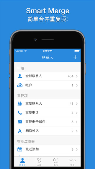 Smart Merge Pro - 智能合并重复联系人[iOS][¥18→0]丨反斗限免