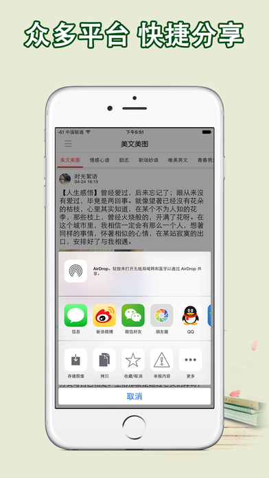 download 唯美图文秀 情感语录、唯美图片星座话日记 apps 3