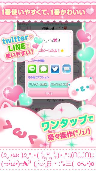 No.1顔文字アプリ カオコレ-かわいい特殊かおもじでTwitterやメールを無料でデコ!|玩娛樂App免費|玩APPs