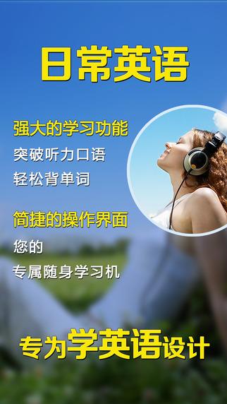 日常新概念英语流利说离线版HD 听书ESL TED VOA随身译