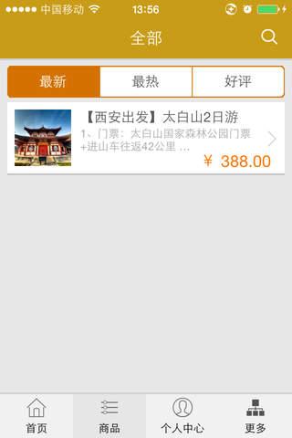 高科国际旅行社 screenshot 4