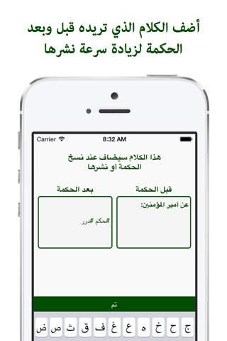 حكم الإمام علي screenshot 2