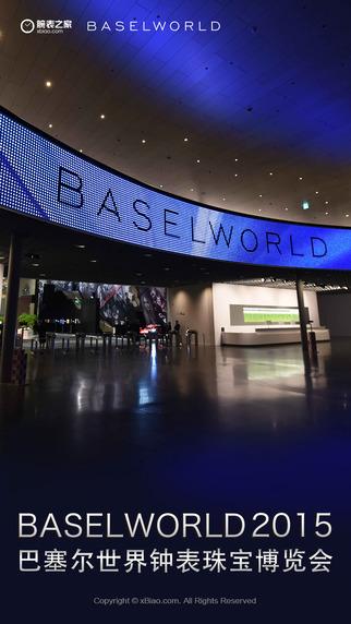 巴塞尔表展2015 BASEL WORLD 2015