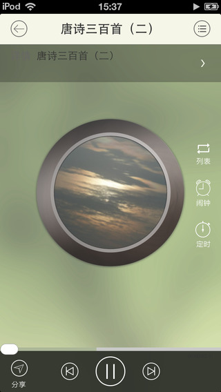 玩書籍App|唐诗三百首(有声大全)免費|APP試玩