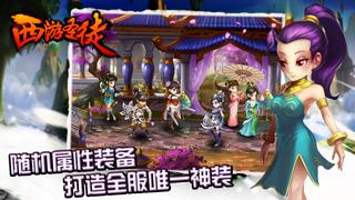 【冒险RPG】西游圣徒