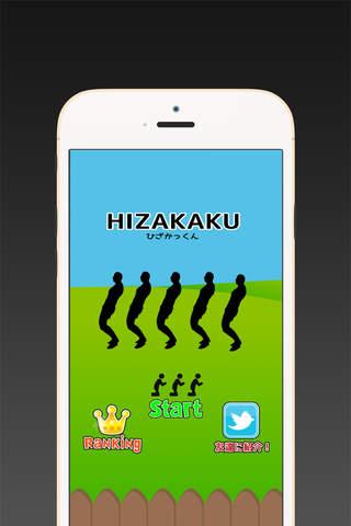 ひざかっくん - 無料ひまつぶしゲーム screenshot 2