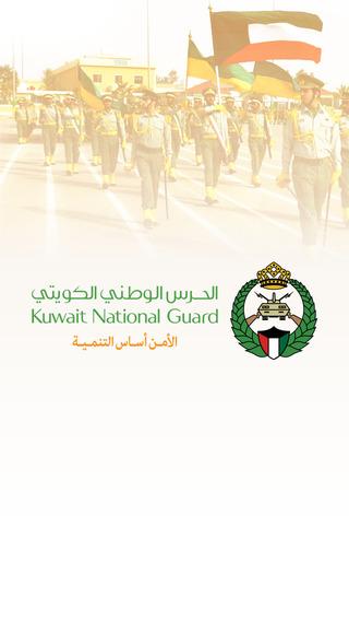 Official Kuwait National Guard App التطبيق الرسمي للحرس الوطني الكويتي