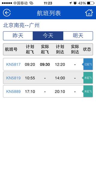 玩免費旅遊APP|下載中国联合航空 app不用錢|硬是要APP