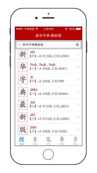 新华字典:最新版
