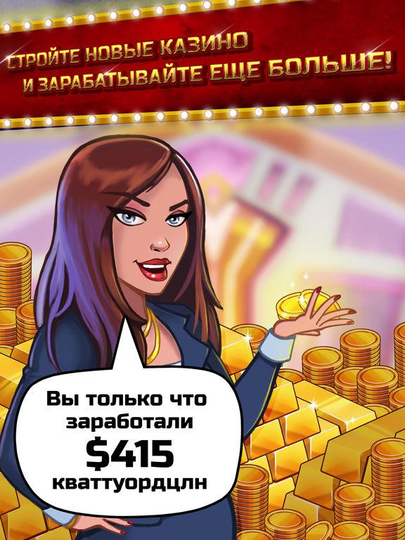 Tap It Big: Империя казино для iPad