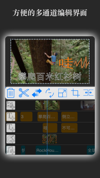 电影精灵 – 视频制作编辑工具[iOS]丨反斗限免