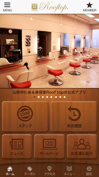 Roof top 公式アプリ