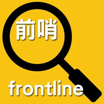 Frontline 前哨 新聞 App LOGO-硬是要APP