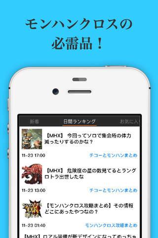 攻略速報 for モンスターハンタークロス screenshot 1
