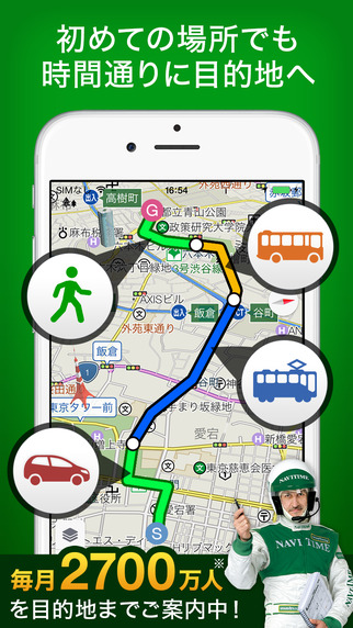 NAVITIME - free transfer guide and map can be seen app