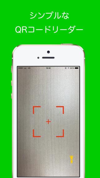 QRスキャン 無料 for iPhone 〜シンプルで簡単なQRコードリーダー〜